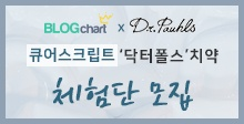 http://www.blogchart.co.kr/customer/notice?bbs_sub=view&bbs_no=80706