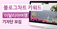 http://www.blogchart.co.kr/customer/notice?bbs_sub=view&bbs_no=81896