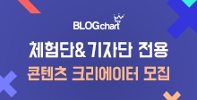 http://www.blogchart.co.kr/customer/notice?bbs_sub=view&bbs_no=87810