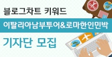 http://www.blogchart.co.kr/customer/notice?bbs_sub=view&bbs_no=93314